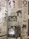 Kougyoku Character Encyclopedia 8
