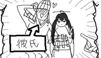 Jinjin and boyfriend