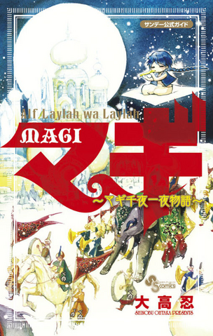 File:Magi Guidebook.png