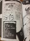 Kouha Character Encyclopedia 14