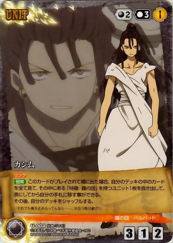 File:Magi black u-004.png