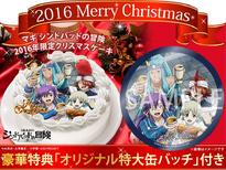 Anime x Sugar's Adventure of Sinbad Christmas 2016 Cake
