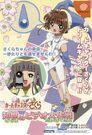 Cardcaptor.Sakura.full.32824