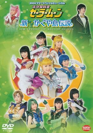 Shin Kaguya Shima Densetsu DVD Cover