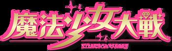 Mahou Shoujo Taisen logo