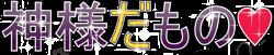 Kami-sama da Mono logo