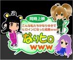 Konna watashitachi ga nariyuki de heroine ni natta kekka www movie 3804