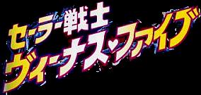 Sailor Senshi Venus Five logo