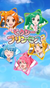 Mahou Shoujo Pixy Princess image3