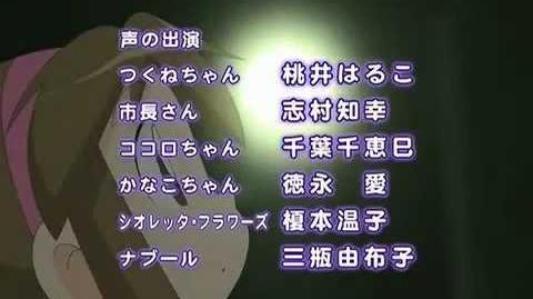 Majokko Tsukune-chan - Ending