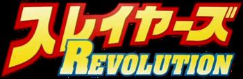 Slayers Revolution logo
