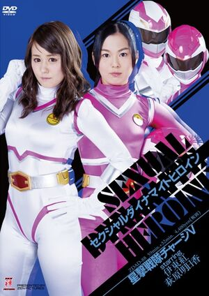 Pac l Starshooter Sentai Charge V