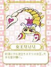 Fushigiboshi no Futago Hime Queen Scorpion profile