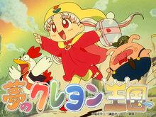Yume no Crayon Oukoku Princess Silver, Araessa and Stonston