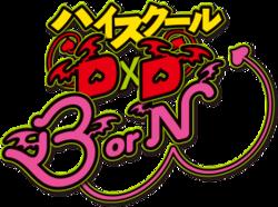Logo High School DxD BorN