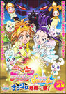 Futari wa Precure Splash Star The Movie Poster