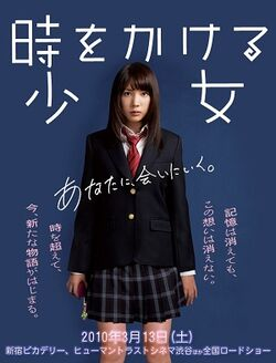 Time Traveller The Girl Who Leapt Through Time Japanese release poster