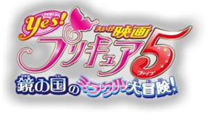 Yes! Pretty Cure 5 Movie logo