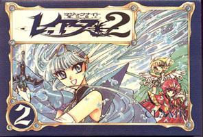 File:Manga Volume 5 (Japan).jpg