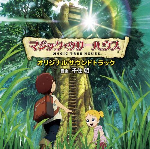 File:Magic Tree House Movie Soundtrack Cover.jpg