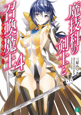 Volume 04 Light Novel Cover