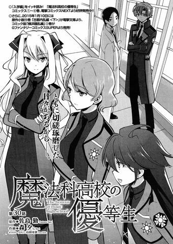 File:MKNY Manga 30.png