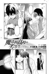 MKNR Rem Manga 12