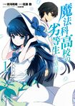 Mahouka Koukou no Rettousei (Manga) Reminiscencia