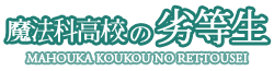 Wiki Mahouka Koukou no Rettousei