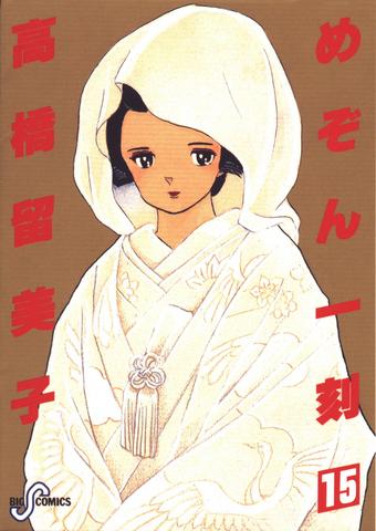File:Maison Ikkoku Vol 15 jpn.png