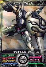 (M1-46) Dark Hornet
