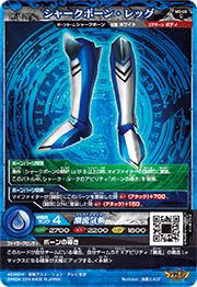 File:(M2-06B) Sharkbone - Legs.png