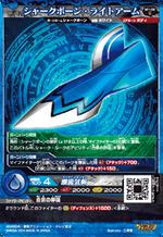 (M1-06B) Sharkbone - Right Arm