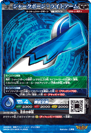 File:(M1-06B) Sharkbone - Right Arm.png