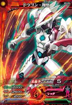 (M1-04) Dragon - Shougo