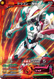File:(M1-04) Dragon - Shougo.png