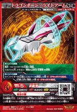 (M1-02B) Dragonbone - Right Arm