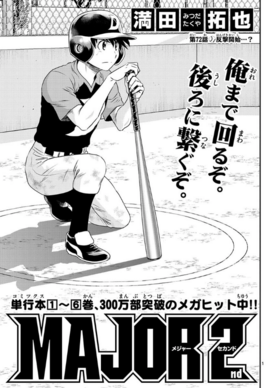 2nd Chapter 072