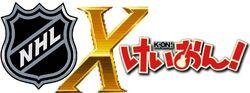 NHL X K-ON! Logo.jpg