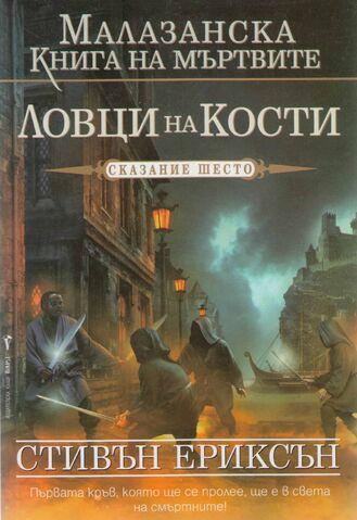 File:MBotF Bulgarian6.jpg