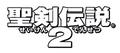 Seiken Densetsu 2 logo.png