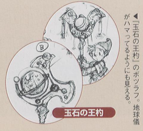 File:AF Jumi's Staff (LoM Concept Artwork).jpg