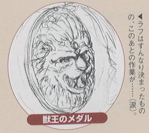 File:AF Medallion (LoM Concept Artwork).jpg
