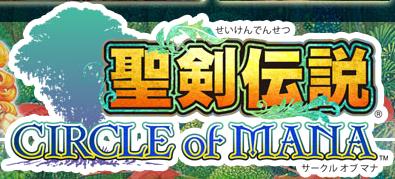 File:Circle of Mana Logo.png