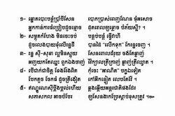 Hun Sen Leng Bay-khom 02