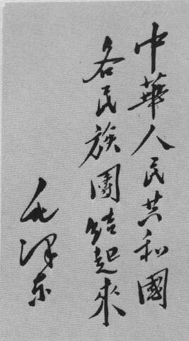 File:Mao-calligraphy1.jpg