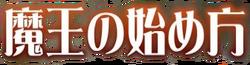 Maou no Hajimekata Wikia