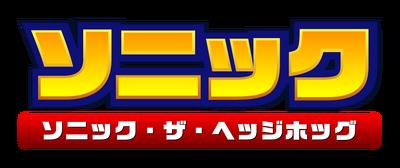 Sonic-the-hedgehog-series-japan
