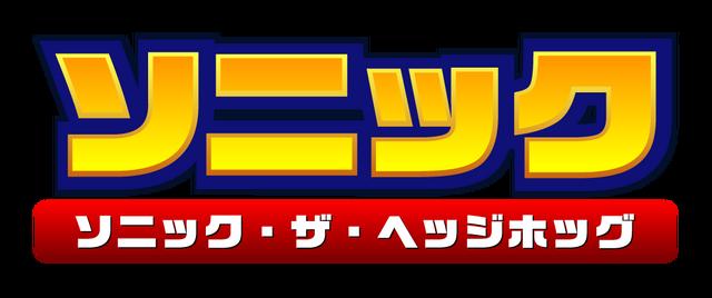 File:Sonic-the-hedgehog-series-japan.png