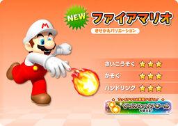 Fire Mario (Mario Kart Arcade GP DX)